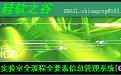 全流程全要素实验室信息管理系统