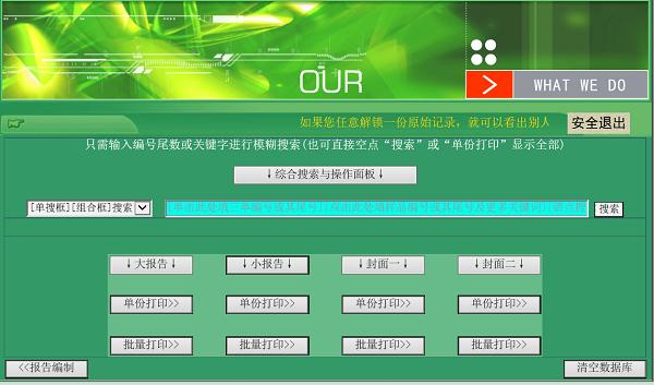 卫生检验报告产品检验报告质量检验报告