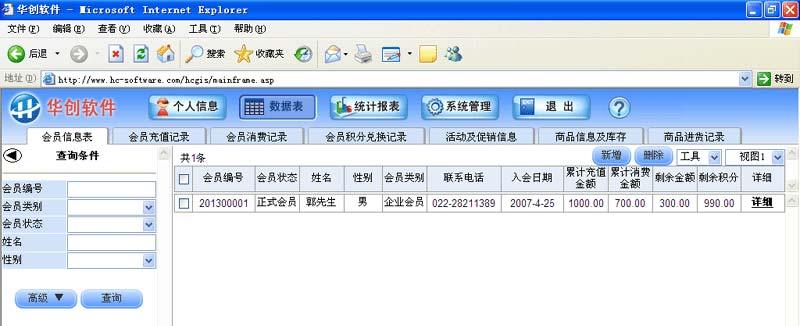 华创会员管理系统