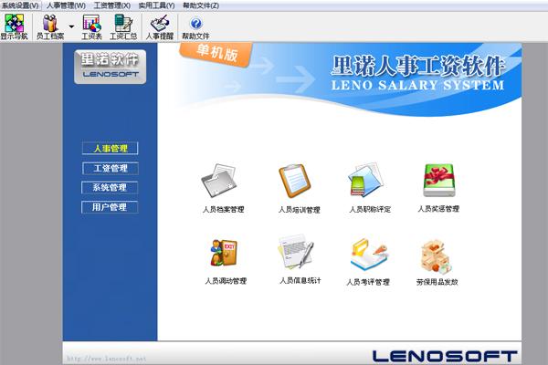 里诺人事工资软件