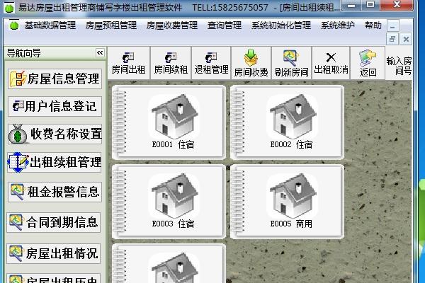 易达房屋出租管理商铺写字楼出租管理软件