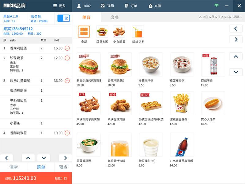 餐飲管家收銀管理軟件