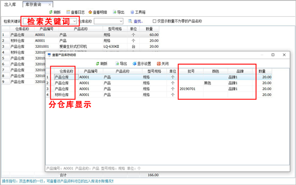百惠倉庫管理系統