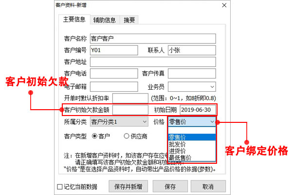 百惠仓库管理系统