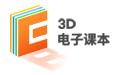 3D电子课本