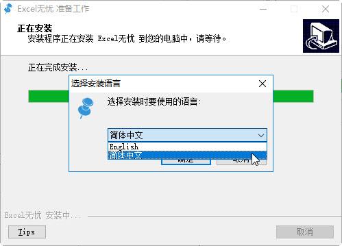 Excel无忧插件