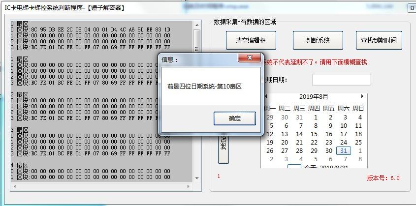 電梯卡延期軟件