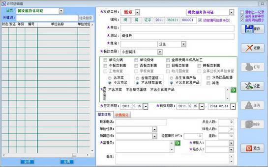ZmsSoft餐飲服務許可證管理系統