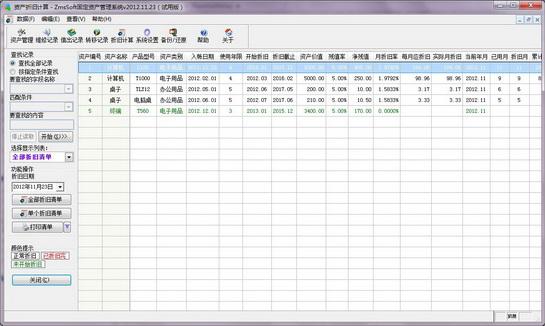 ZmsSoft固定資產管理系統