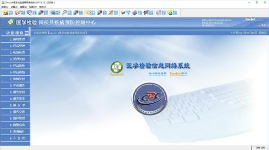 ZmsSoft醫學檢驗信息網絡系統(HIV篩查檢查報告信息系統)