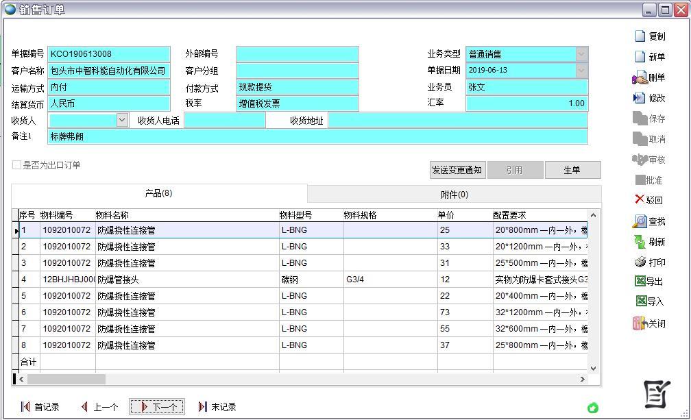 巨灵鸟ERP企业管理软件