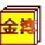 金簿行政事業單位財務軟件