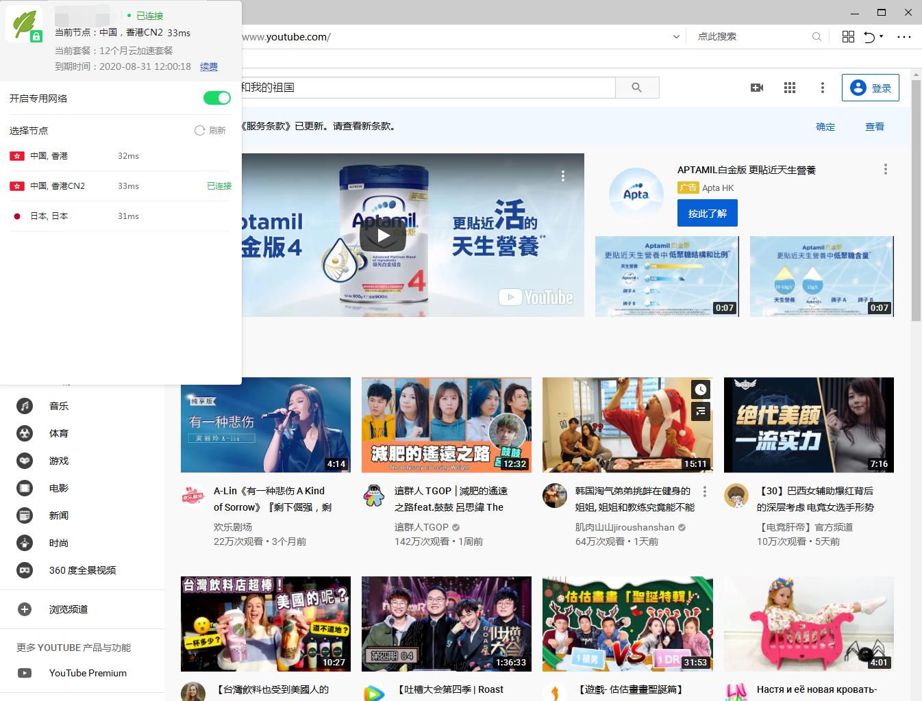 SGreen浏览器