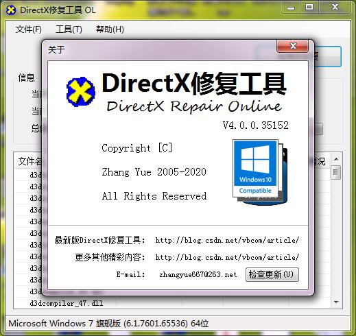 DirectX修复白菜注册送网址大全2020截图2