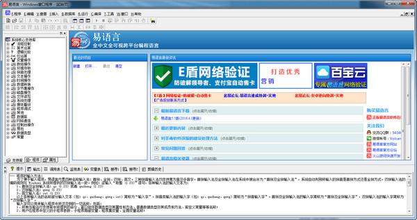华军软件园 编程软件 编程工具 易语言  易语言是一门专为中国编程