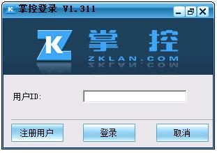 ZkLan(局域网管理控制软件)