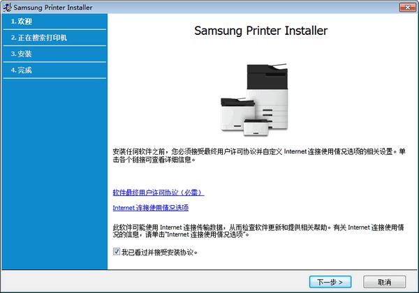三星Xpress C410W打印机驱动