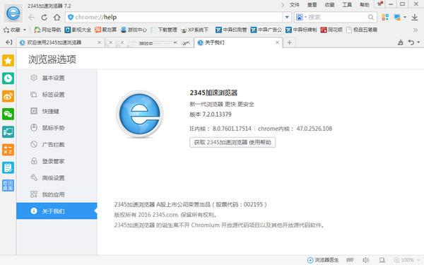2345加速浏览器 官方版