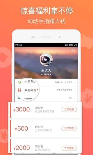 福利所第一福利导app