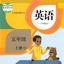 春苗人教版PEP新版小学英语五年级上册点读软件