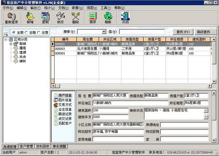 佳宜房产中介管理软件