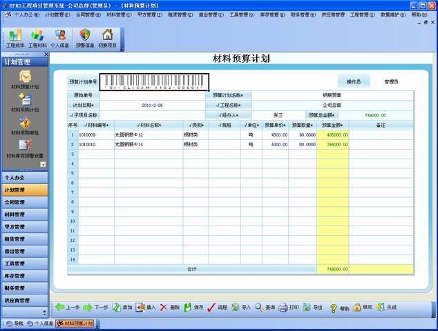 工程项目材料管理系统软件