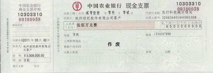票据之星-支票票据打印软件
