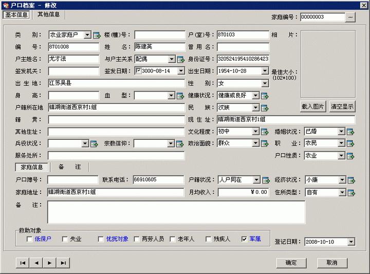 佳宜户口管理软件