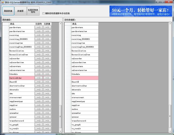 数据库结构和数据对比工具(MSSQL)