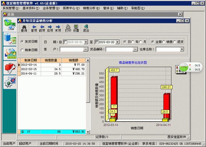 佳宜销售管理软件