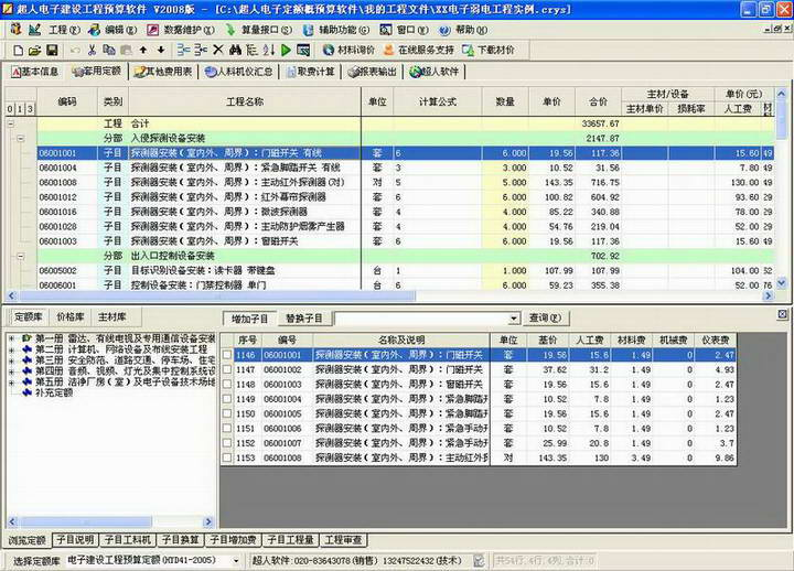 超人电子建设工程概预算软件 HYD41-2005