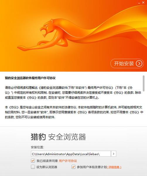 猎豹浏览器(猎豹安全浏览器)安装界面截图