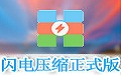 闪电压缩软件