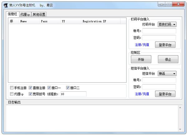 懒人YY注册机 5.3.3.0 绿色版