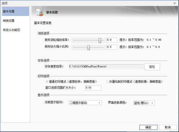 看图纸(DWG文件浏览器)
