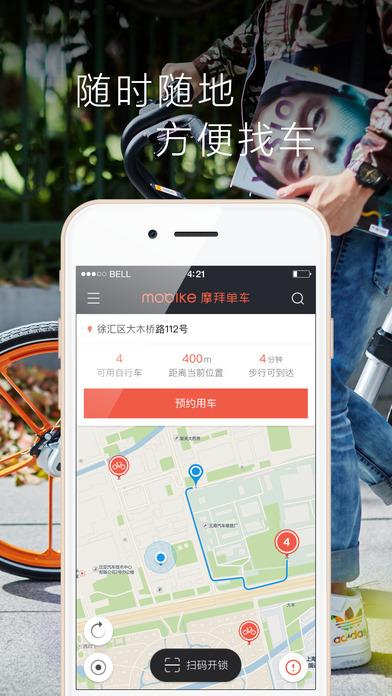 mobike摩托单车