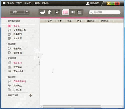 京东商城LeBook PC客户阅读端