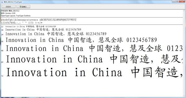 楷体GB2312字体