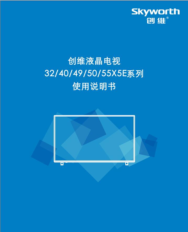 创维32X5E液晶彩电使用说明书