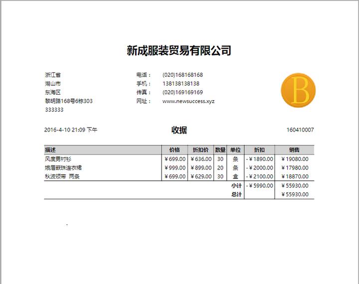 华商管理系统(进销存和收银)官方免费版