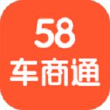 58车商通 2.1.1 安卓版