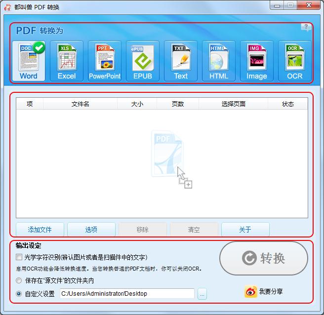 都叫兽PDF转换