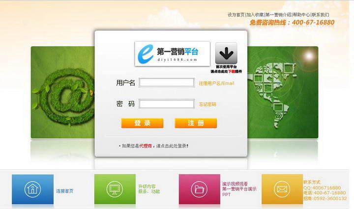 百赢销网络营销推广软件