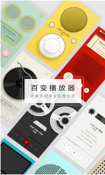 QQ音乐下载安装版百变播放器