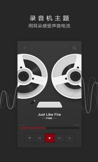 QQ音乐下载安装版录音机主题