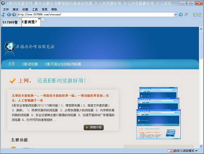 E影安全智能浏览器