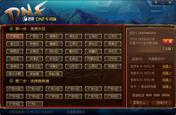 迅游DNF加速器