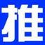 百赢销网络营销推广软件 10.13