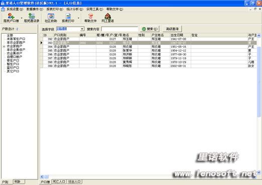 里诺人口管理软件