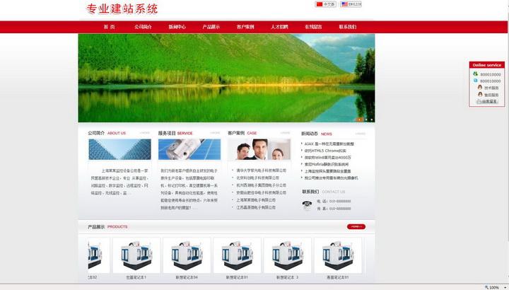 无忧中英繁企业网站系统